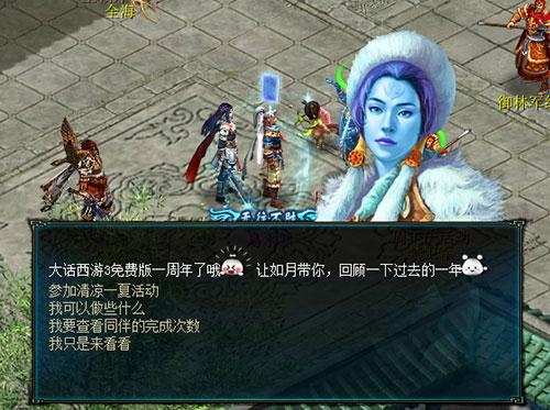 《新大话西游2》清凉一夏,雪战魔王